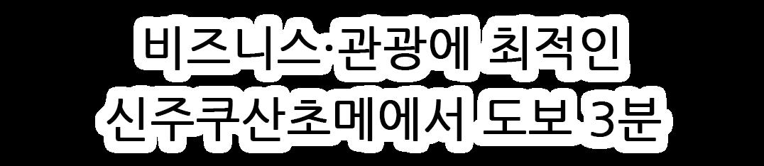 비즈니스・관광에 최적인 신주쿠산초메에서 도보 3분