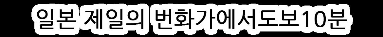 일본 제일의 번화가에서 도보 10분