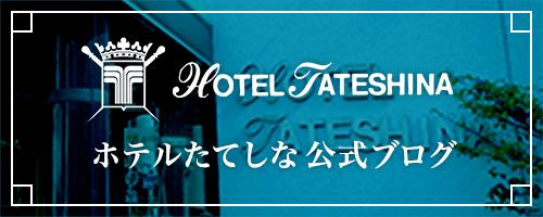 ホテルたてしな公式ブログ