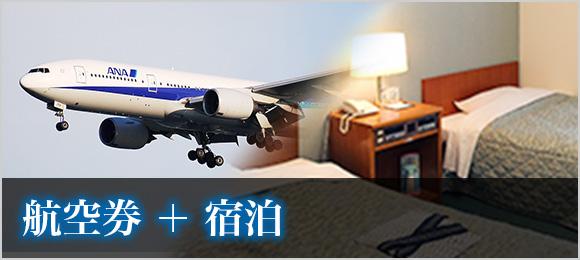 航空券+宿泊
